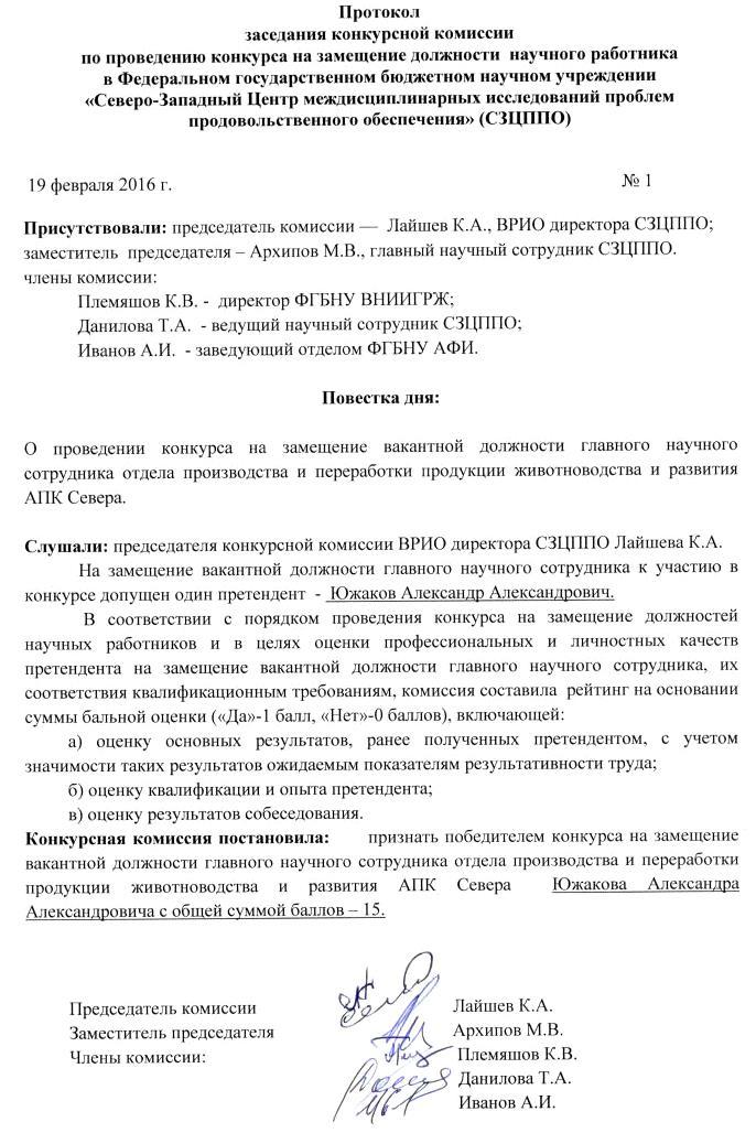 Решение суда о признании конкурса на замещение вакантной должности