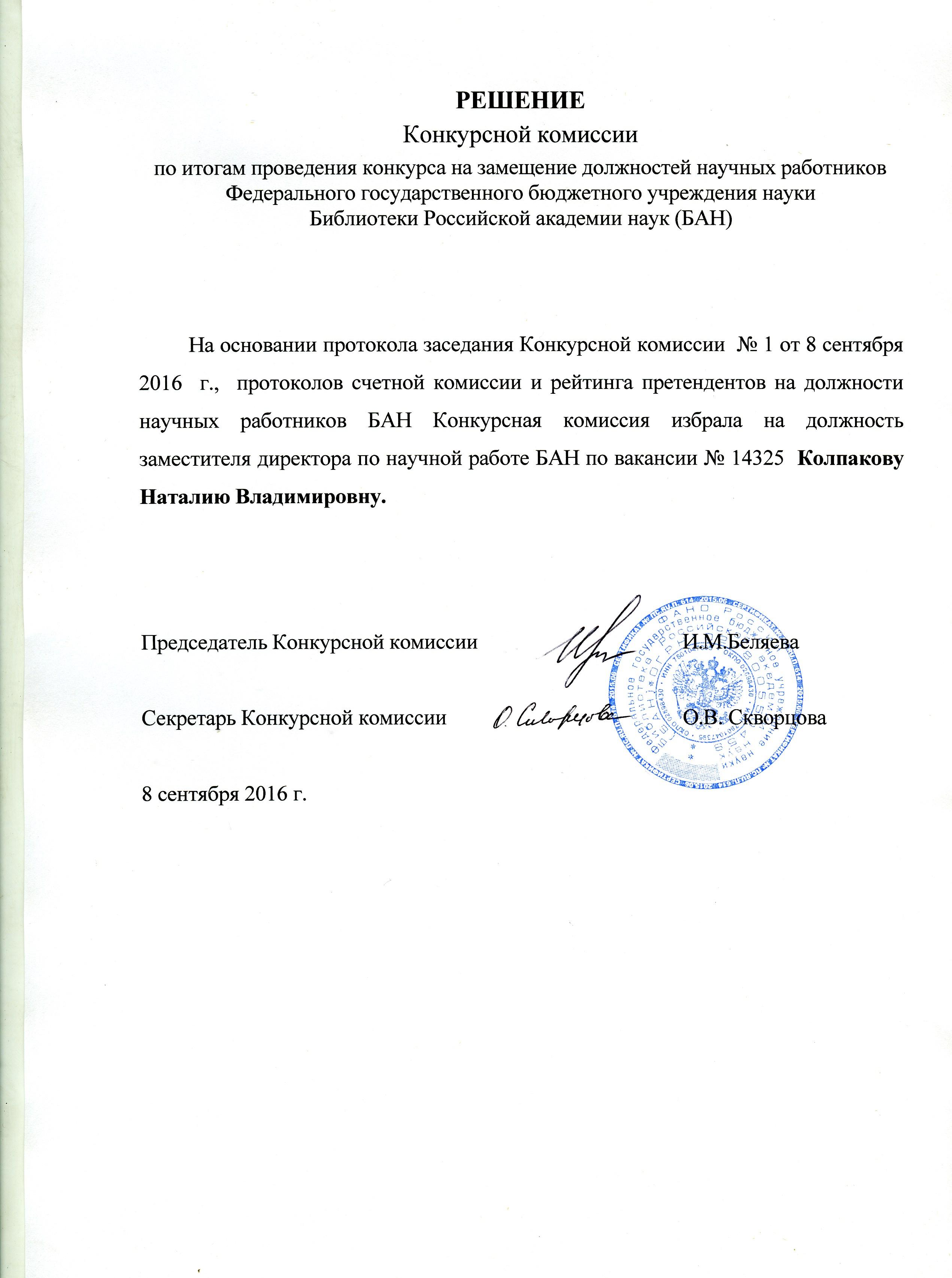 Решение комиссии о проведение конкурса